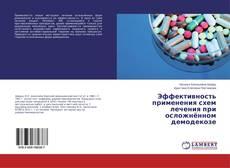 Bookcover of Эффективность применения схем лечения при осложнённом демодекозе