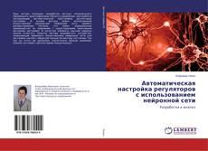 Bookcover of Автоматическая настройка регуляторов с использованием нейронной сети