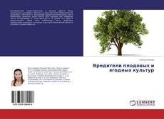 Borítókép a  Вредители плодовых и ягодных культур - hoz
