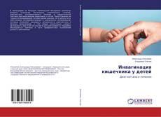 Обложка Инвагинация кишечника у детей