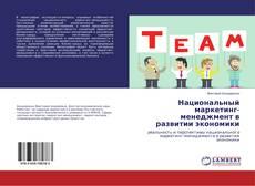 Portada del libro de Национальный маркетинг-менеджмент в развитии экономики