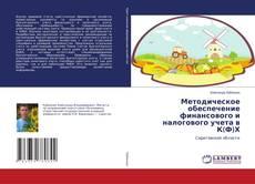 Bookcover of Методическое обеспечение финансового и налогового учета в К(Ф)Х