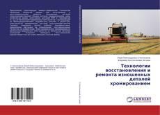 Bookcover of Технологии восстановления и ремонта изношенных деталей хромированием