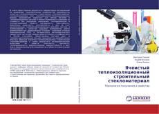 Capa do livro de Ячеистый теплоизоляционный строительный стекломатериал