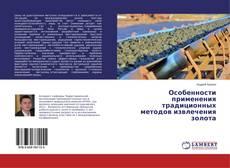 Bookcover of Особенности применения традиционных методов извлечения золота