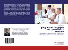 Bookcover of Приоритеты тендеров общественного сектора