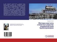 Bookcover of Методы расчета слоистых упругих элементов для трубопроводов