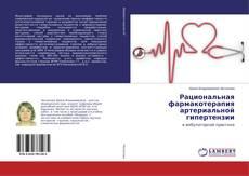 Обложка Рациональная фармакотерапия артериальной гипертензии