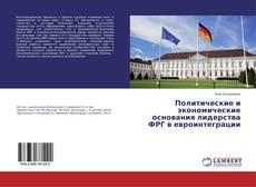 Bookcover of Политические и экономические основания лидерства ФРГ в евроинтеграции