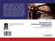 Bookcover of Единоличный исполнительный орган корпорации