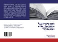 Обложка Детерминистский подход к оценке международного преступления терроризма