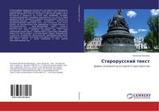 Bookcover of Старорусский текст