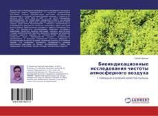 Обложка Биоиндикационные исследования чистоты атмосферного воздуха