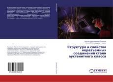 Portada del libro de Структура и свойства неразъемных соединений стали аустенитного класса