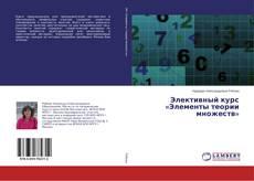 Bookcover of Элективный курс «Элементы теории множеств»