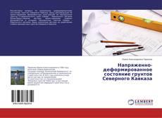 Buchcover von Напряженно-деформированное состояние грунтов Северного Кавказа