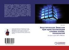 Bookcover of Акустическая Эмиссия при кристаллизации сплава олова, технология