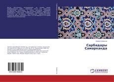 Сарбадары Самарканда kitap kapağı