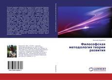 Bookcover of Философская методология теории развития