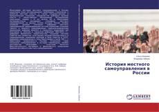 Portada del libro de История местного самоуправления в России