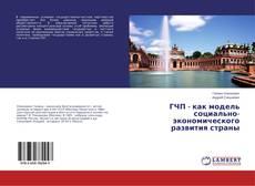 Portada del libro de ГЧП - как модель социально-экономического развития страны