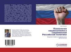 Обложка Психология национализма в современной Российской политике