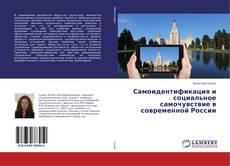 Bookcover of Самоидентификация и социальное самочувствие в современной России