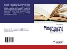 Portada del libro de Метапредметные навыки младших подростков