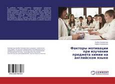 Copertina di Факторы мотивации при изучении предмета химии на английском языке