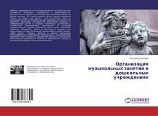 Borítókép a  Организация музыкальных занятий в дошкольных учреждениях - hoz