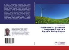 Portada del libro de Перспективы развития ветроэнергетики в России. Ротор Дарье
