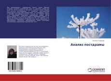 Bookcover of Анализ постдрамы
