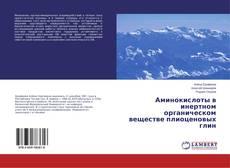 Bookcover of Аминокислоты в инертном органическом веществе плиоценовых глин
