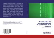 Bookcover of Имитационное моделирование вычислительных систем
