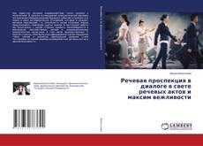 Capa do livro de Речевая проспекция в диалоге в свете речевых актов и максим вежливости