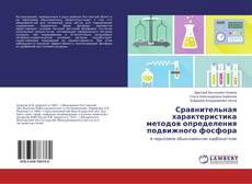 Couverture de Сравнительная характеристика методов определения подвижного фосфора