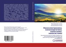 Copertina di Наноэлектроника, наноэнергетика, наносхемы, наносистемы