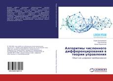 Buchcover von Алгоритмы численного дифференцирования в теории управления