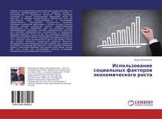 Bookcover of Использование социальных факторов экономического роста