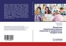 Portada del libro de Развитие коммуникативных навыков у одаренных подростков