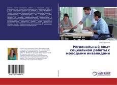 Bookcover of Региональный опыт социальной работы с молодыми инвалидами