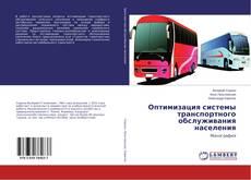 Оптимизация системы транспортного обслуживания населения的封面