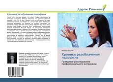 Bookcover of Хроники разоблачения педофила