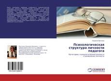 Психологическая структура личности педагога的封面