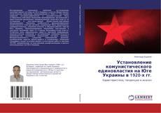 Bookcover of Установление комунистического единовластия на Юге Украины в 1920-х гг.