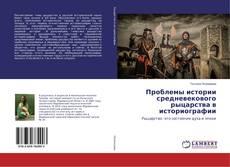 Couverture de Проблемы истории средневекового рыцарства в историографии