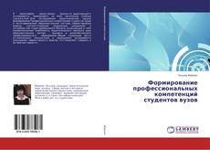 Формирование профессиональных компетенций студентов вузов的封面