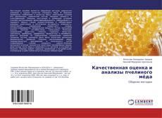 Buchcover von Качественная оценка и анализы пчелиного мёда