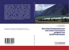 Bookcover of Автоматизированная система контроля дефектов трубопровода