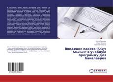 """Buchcover von Введение пакета """"Ansys Maxwell"""" в учебную программу для бакалавров"""